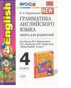 Грамматика английского языка, книга для родителей, к учебнику Биболетовой М.З., «Enjoy English. 4 класс», Барашкова Е.А., 2013