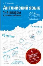 Английский язык, В схемах и таблицах, 1-4 класс, Вакуленко Н., 2011