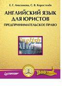 Английский язык для юристов, предпринимательское право, Коростелев С., Анисимова Е., 2006