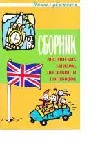 Сборник английских загадок, пословиц, поговорок, Измайлов В.А., 2007