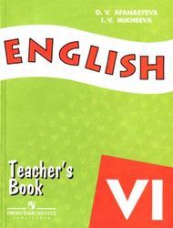 Английский язык, 6 класс, Книга для учителя, Афанасьева О.В., Михеева И.В., 2011
