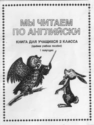 Мы читаем по английски, 2 класс, Негневицкая Е.И., Никитенко З.Н., Ленская Е.И.