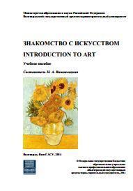 Знакомство с искусством [Электронный ресурс] = Introduction to Art, учебное пособие, Вишневецкая Н.А., 2014