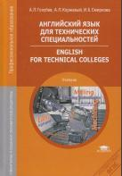 Английский язык для технических специальностей = English for Technical Colleges, учебник для студ. учреждений сред. проф. образования, Голубев А.П., Коржав