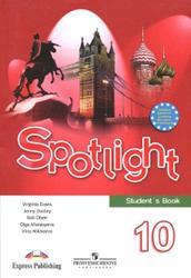Английский язык, 10 класс, Spotlight, Афанасьева О.В., Дули Д., Михеева И.В., Оби Б., Эванс В., 2012