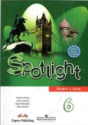 Английский язык, 6 класс, Spotlight, Ваулина Ю.Е., Дули Д., Подоляко О.Е., Эванс В., 2008