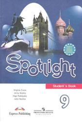 Английский язык, 9 класс, Spotlight, Ваулина Ю.Е., Дули Д., Подоляко О.Е., Эванс В., 2010