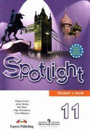 Английский язык, 11 класс, учебник для общеобразовательных учреждений, Афанасьева О.В., Дж.Дули, Михеева И.В., 2009