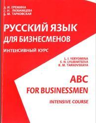 Русский язык для бизнесменов, Интенсивный курс, Еремина Л.И., Любимцева С.В., Тарковская Б.М., 2006