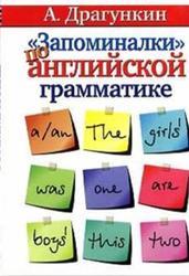 Запоминалки по английской грамматике, Драгункин А., 2008