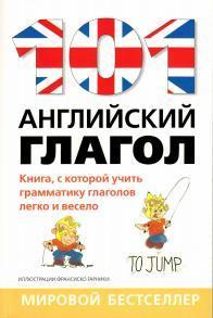 101 английский глагол, Рори Райдер, Гарники Ф., 2009