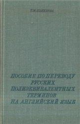 Пособие по переводу русских полиэквивалентных терминов на английский язык, Пьянкова Т.М., 1973