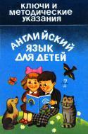 Ключи к заданиям, английский язык для детей, Гусарова А.М., 1993