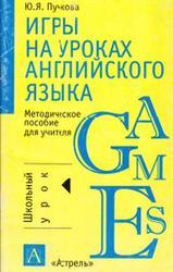 Игры на уроках английского языка, Пучкова Ю.Я., 2005