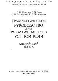 Грамматическое руководство для развития навыков устной речи, английский язык, Абрамова Г.И., Глясе Е.М., Зильберман Л.И., Четверикова К.В., 1963