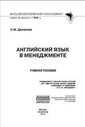 Английский язык в менеджменте, Дюканова Н.М., 2015
