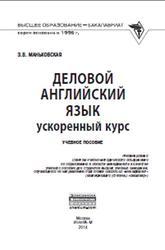 Деловой английский язык, Ускоренный курс, Маньковская З.В., 2014