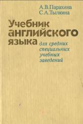 Учебник английского языка, Парахина А.В., Тылкина С.А., 1981