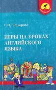 Игры на уроках английского языка, Федорова Г. Н., 2005