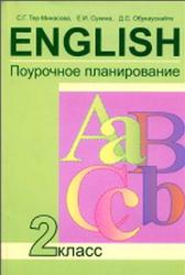 Тер минасова английский язык 2 класс рабочая тетрадь ответы