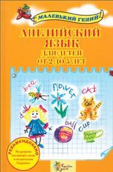 Английский язык для детей от 2 до 5 лет, Налывана В., 2014