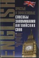 Простые и эффективные способы запоминания английских слов, Лавренюк М.В., 2006