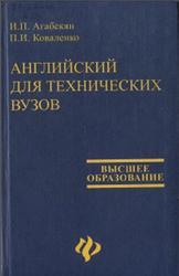 Английский для технических вузов, Агабекян И.П., Коваленко П.И., 2004