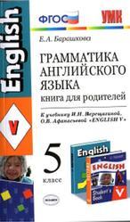 Грамматика английского языка, Книга для родителей, 5 класс, Барашкова Е.А., 2013