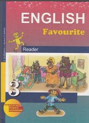 Английский язык, 3 класс, Книга для чтения, Тер-Минасова С.Г., Узунова Л.М., Сухина Е.И., 2012