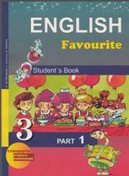 Английский язык, 3 класс, Часть 1, Тер-Минасова С.Г., Узунова Л.М., Сухина Е.И., 2012