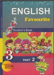 Английский язык, 3 класс, Часть 2, Тер-Минасова С.Г., Узунова Л.М., Сухина Е.И., 2012