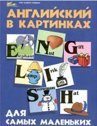 Английский в картинках для самых маленьких, Кириллова Ю.В., 2009
