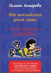 Мы английский учим сами, Англо-русские рифмовки, Хемерова Г.А., 2013