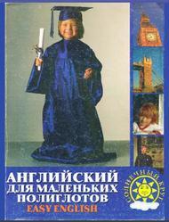 Английский для маленьких полиглотов, Easy English, Жирова Т.В., 2005