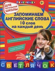 Запоминаем английские слова, 10 слов на каждый день, Вакуленко Н.Л., Варавина К.В., 2013