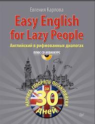 Easy English for lazy people, Английский в рифмованных диалогах, Карлова Е., 2013