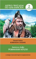Робинзон Крузо, Robinson Crusoe, Легко читаем по-английски, Дефо Д., Анашина Н.Д., 2015
