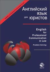 Английский для юристов, English for Professional Communication in Law, Problem Solving, Артамонова Л.С., 2012