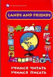 Lands and Friends, Учимся читать, Учимся писать, Грановская Г.И., 2008