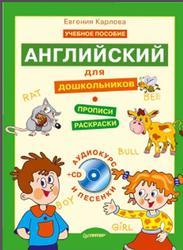 Английский для дошкольников, Полный курс, Карлова Е., 2012