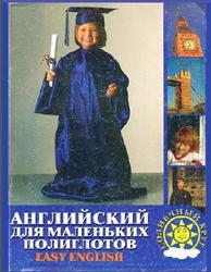 Английский для маленьких полиглотов, Жирова Т.В., 2005