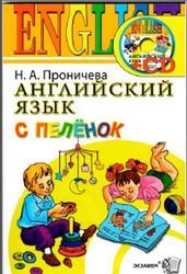 Английский язык с пелёнок, Проничева Н.А., 2012