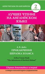 Приключения Шерлока Холмса. The Adventures of Sherlock Holmes, Артур Конан Дойл