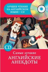 Самые лучшие английские анекдоты, Матвеев С.А., 2014