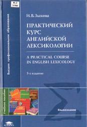 Практический курс английской лексикологии, Зыкова И.В., 2008