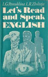 Будем читать и говорить по-английски, Памухииа Л.Г., Жолтая Л.Р., 1983