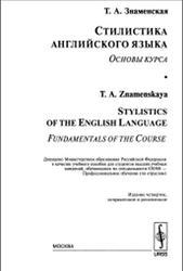 Стилистика английского языка, Основы курса, Знаменская Т.А., 2006