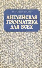 Английская грамматика для всех, Справочное пособие, Крылова И.П., Крылова Е.В., 1989