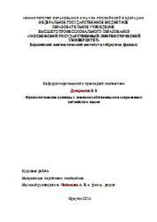 Фразеологические единицы с именами собственными в современном английском языке, Дугаржапов В.Б., 2014