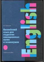 Английский язык для студентов авиационных вузов и техникумов, учебное пособие, Григоров В.Б., 2002